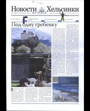 Novosti Helsinki, uutislehdet