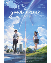 Bd Your Name