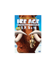 Ice Age 1-4 Boxi