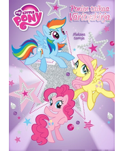 My Little Pony Ponien