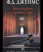 Dzhejms F.D: Besspornoe pravosudie kirja
