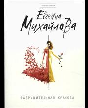 Mikhajlova, E: Razrushitelnaja krasota kirja