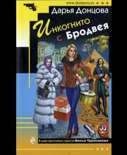 Dontsova, D.A: Inkognito s Brodveja kirja