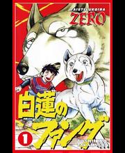 Taistelukoira Zero (Sarja