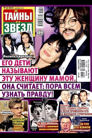 Tajno Zvjozd (Star Secrets) aikakauslehti