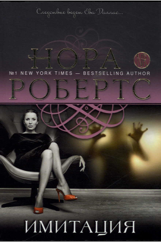 Nora Roberts: Imitatsija
